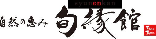 旬縁館(しゅんえんかん)